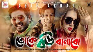 Toke Bou Banabo Asif Mp3 Song Download