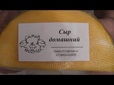 Сыр от семьи Теклиных