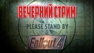 Вечерний Fallout 4 Stream 3 Молекулярный Уровень, Дорога к Свободе, Агентурная Работа, Задержание