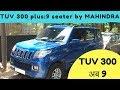 NEW TUV 300 plus : 9 TUV300 coming soon