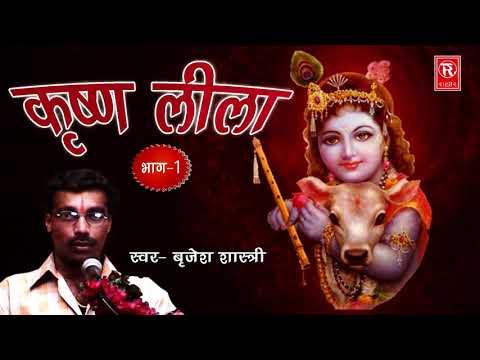 Krishan Lila | कृष्ण लीला भाग 1 : धार्मिक प्रसंग | Birjesh Shashtri | New Kissa | Rathore Cassettes