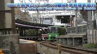 明大前~下高井戸間を行きかう京王線(2018年11月撮影) Many Keio Line Trains Running between Meidaimae and Shimo-Takaido