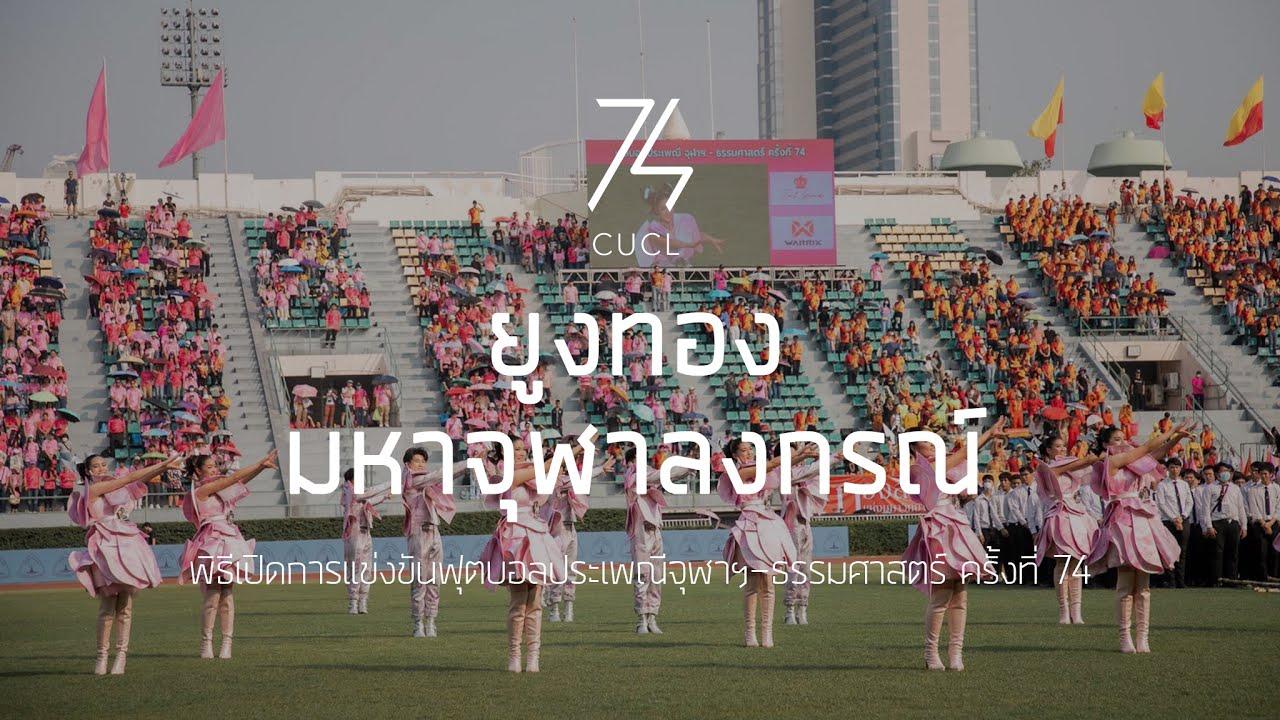 CUCL74 ยูงทอง มหาจุฬาลงกรณ์ พิธีเปิดการแข่งขันฟุตบอลประเพณีจุฬาฯ-ธรรมศาสตร์ ครั้งที่ 74