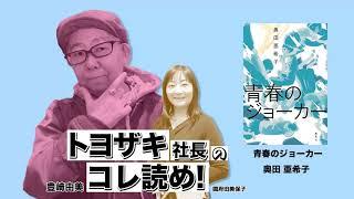 大人のライフマガジンMOC(モック)では、ライターで書評家の豊崎社長こと...