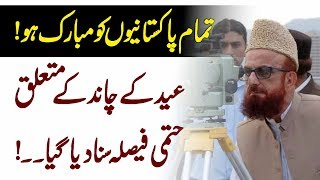 Pakistan Eid Ul Fitr Moon Date 2018   Urdu Lab