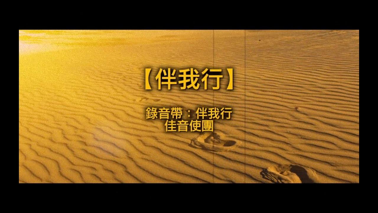 【青草原詩歌】伴我行(粵)錄音帶轉錄