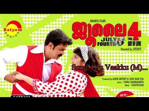 Oru Vaakku (M) -  July 4