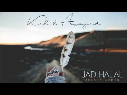 Kel L Asayed - Jad Halal Deeper Remix   جادحلال كل القصايد ريمكس