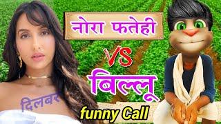 नोरा फ़तेहि VS बिल्लू  (Dilbar) Nora fatehi funny Call talking tom dilbar dilbar all song