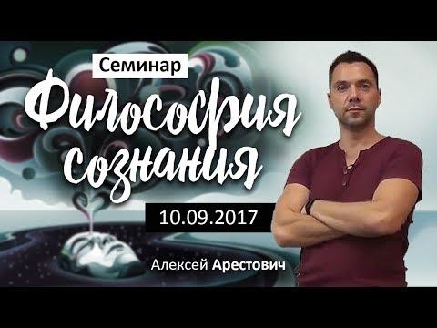 А. Арестович: Семинар