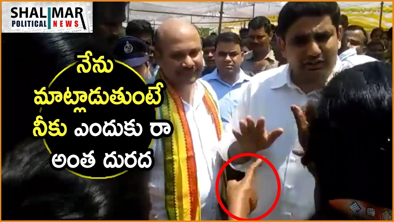 Agrigold Customers Argivement On Nara Lokesh || Nara Lokesh || Shalimar Political News
