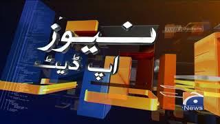 Geo News Update  07:30 PM | 5th January 2020