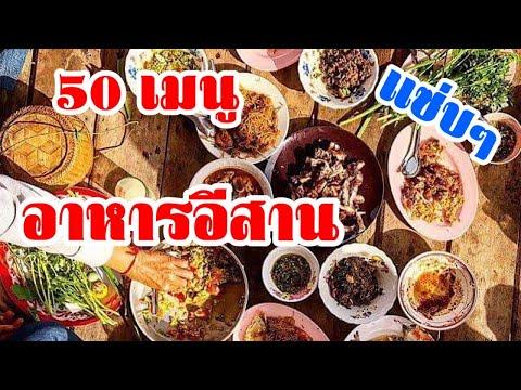 50เมนูอาหารภาคอีสาน สุดแซ่บ บ้านเฮา |ทำอาหารง่ายๆ สไตล์แม่สอนมา