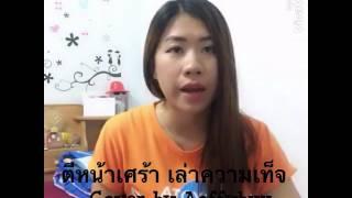 ตีหน้าเศร้าเล่าความเท็จ ตั๊กแตน ชลดา cover by Aoffybuu