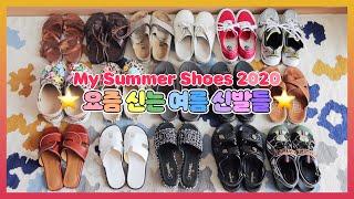 요즘 신고 다니는 여름 신발 16개 리뷰 (샌들or운동…