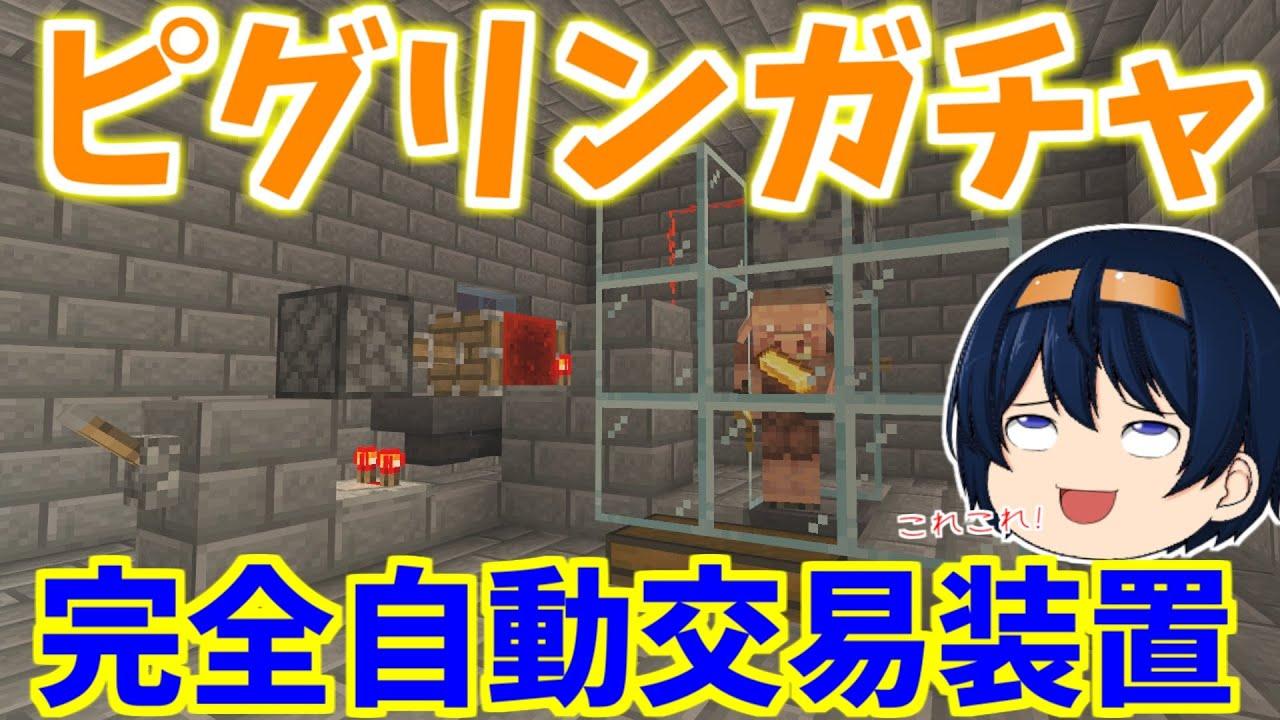 【Minecraft】自動交易装置ピグリンガチャ作り!金インゴットでネザーのアイテムを大量ゲット!? パート219【ゆっくり実況】