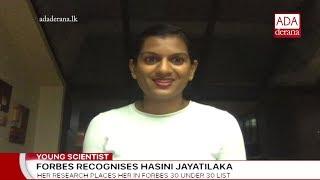 Hasini Jayatilaka recognized in 'Forbes' 30 under 30 list (English)