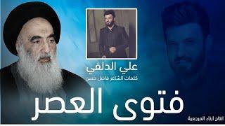 Ali Aldifi Fatwa Al-3asir -  2020 | علي الدلفي فتوى العصر