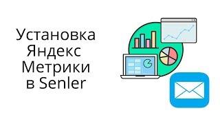 Как привязать Яндекс.Метрику к рассыльщику Senler и настроить конверсионные цели