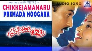 "Chikkajamanaru - ""Premada Hoogara"" Audio Song I Ravichandran, Gowthami I Akash Audio"