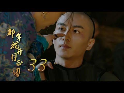 那年花開月正圓 | Nothing Gold Can Stay 33【TV版】(孫儷、陳曉、何潤東等主演)