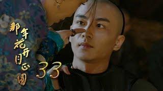 胭脂 33丨Rookie Agent Rouge 33 (主演:赵丽颖 陆毅 陶昕然 袁文康) 【TV版】