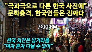 """""""극과극으로 다른 한국 사진에"""" 문화충격받은 외국인 반…"""