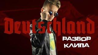 РАЗБОР клипа Rammstein - Deutschland | ДЫМ