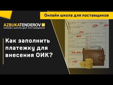 Как узнать кбк для оплаты обеспечения контракта