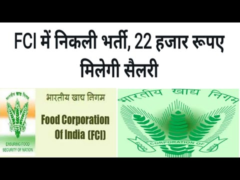 New Government Jobs At FCI, Food Corporation Of India, With 22000 rupees Monthly Salary, In Hindi