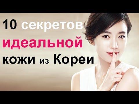 Корейские секреты красоты: идеальная кожа