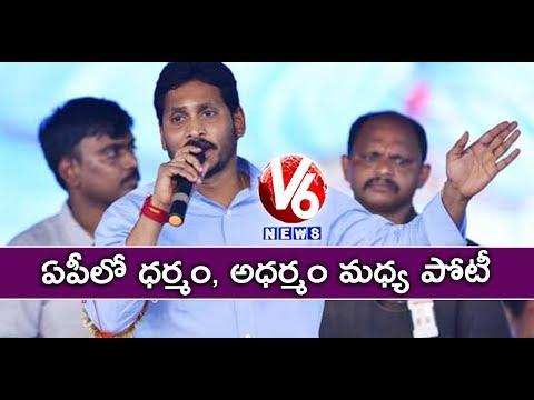 YS Jagan Full Speech At Narsipatnam Road show | AP Assembly Elections Campaign | V6 News