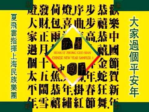 夏飛雲指揮上海民族樂團-大家過個太平年