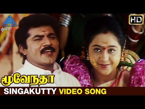 Moovendar Tamil Movie Songs HD | Singakutty Video Song | Sarathkumar | Devayani | Sirpy