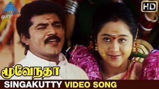 Moovendar Tamil Movie Songs HD | Singakutty  Song | Sarathkumar | Devayani | Sirpy