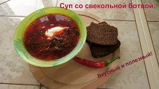 очень вкусный и простой, суп со свекольной ботвой