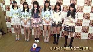 NMB48背筋力女王決定戦 6