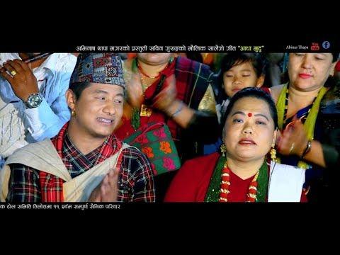 New Salaijo Song 2076 | आधा मुटु Aadha Mutu by Sabin Gurung & Sharmila Gurung