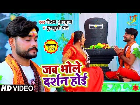 #VIDEO   जब भोले दर्शन होई   #Raushan Bhardwaj , Chulbuli Pandey   Bhojpuri Bol Bam Song 2021