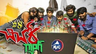 Chichora Gang | Episode 8 | By Patas fame Yadamma Raju | MicTv.in