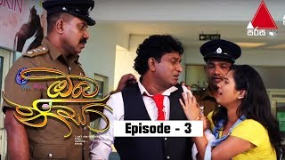 Oba Nisa - Episode 3 | 20th February 2019 Thumbnail