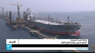 المملكة العربية السعودية- أرامكو تسعى لزيادة إنتاج النفط