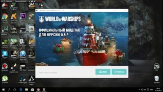 Моды World of Warships. Сбор(http://worldofwarships.ru/ru/news/common/mods_052/, 2015-12-29T18:29:39.000Z)