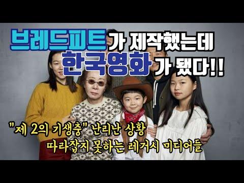 """""""NEXT 기생충""""으로 찬사받는 빵형 제작 영화가 한국영화라고? 논란의 중심에 서다_영화 미나리"""