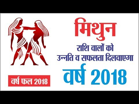 मिथुन राशि वालों को उन्नति व सफलता दिलवाएगा वर्ष 2018