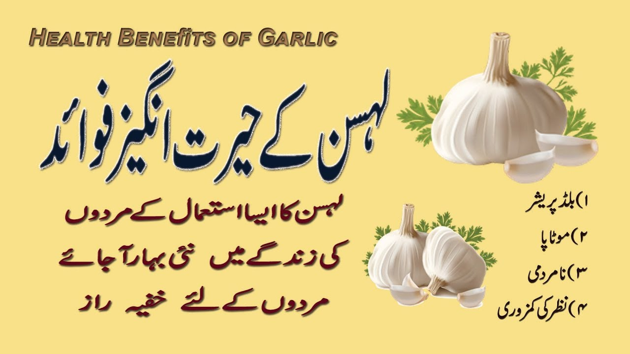 lehsan khaney ke fawaid | health benefits of garlic in urdu / hindi