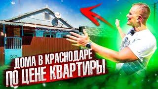 🏡 Дома в Краснодаре по цене КВАРТИРЫ! Обзор района Ейского шоссе