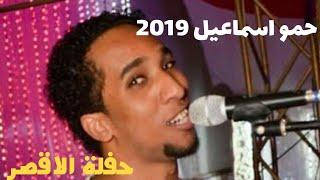 حـمـو اسمــاعيل حـفـله الاقصـر الحبيـل جـ الثاني ـذء Mp3