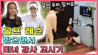 (Hidden camera)Taking golf lessons and flirting with a beauty instructor.(feat. Cookie video legend)