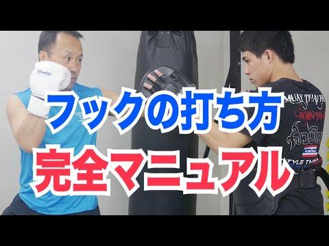 【キックボクシング】フックの打ち方・完全マニュアル! ~左右のフックはこの項目を覚えれば最強になる!~